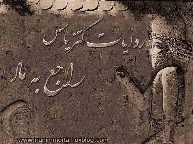 http://iraneternal.loxblog.com/upload/i/iranimmortal/image/pobbb_116_.jpg