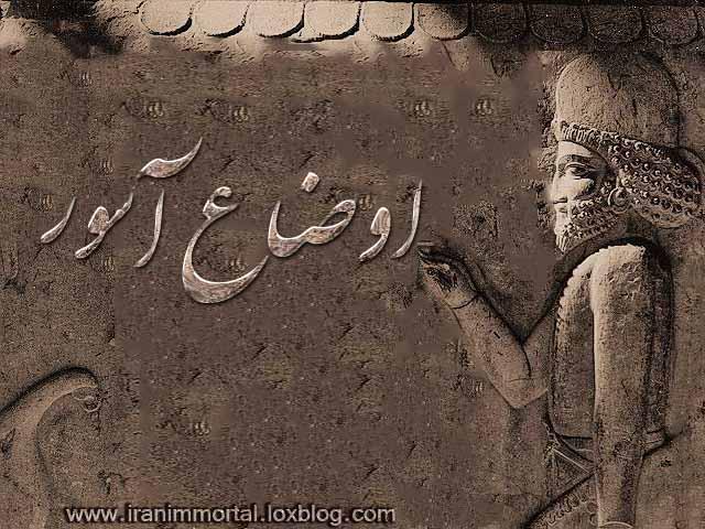 http://iraneternal.loxblog.com/upload/i/iranimmortal/image/pobbb_117_.jpg